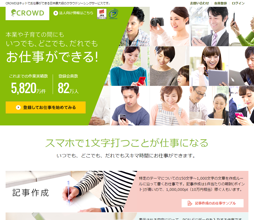 http://realworld.jp/crowd/