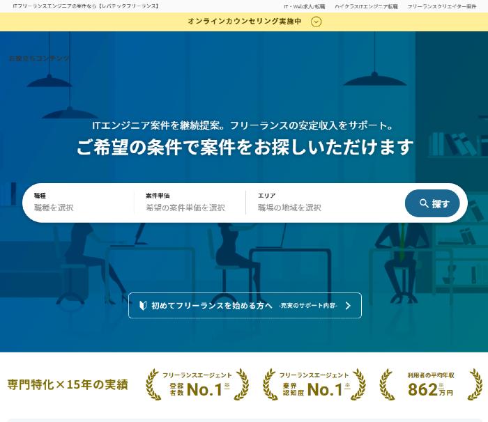 http://freelance.levtech.jp/