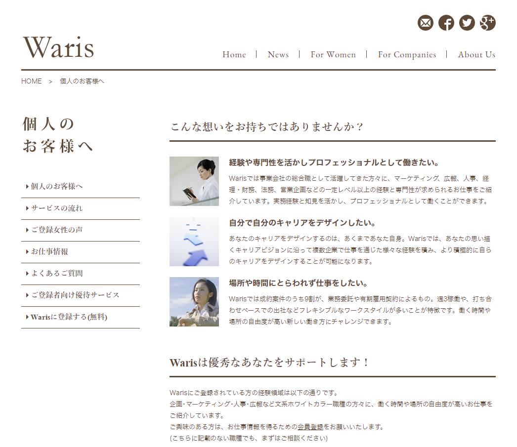 http://waris.co.jp/women
